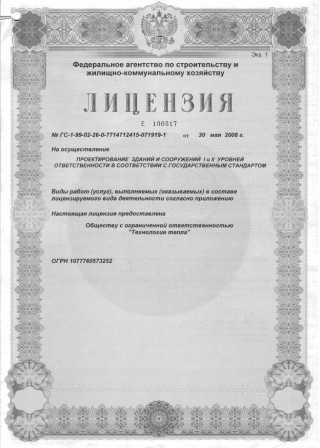 Лицензия на проектные работы