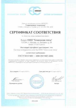 Сертификат ИСО 9001